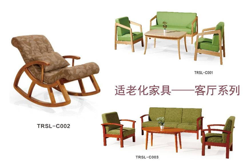 适老化家具—客厅系列