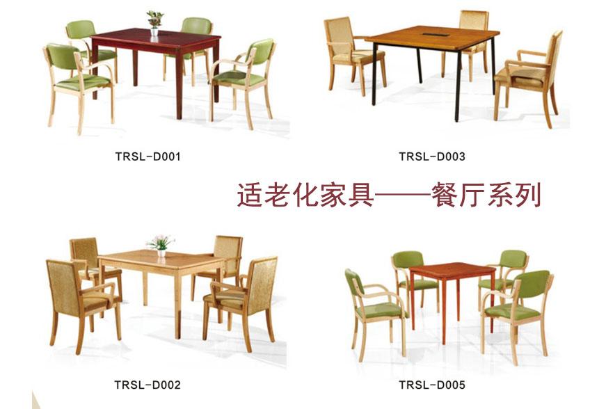 适老化家具—餐厅系列